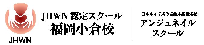 JHWN認定校|福岡小倉校